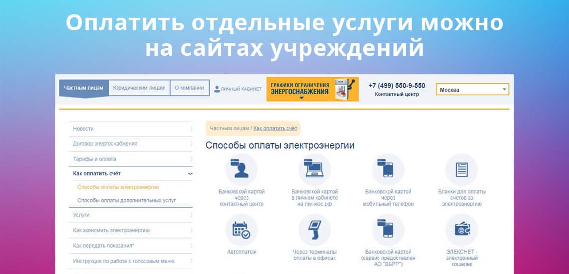 Что входит в коммунальные платежи: список услуг, порядок оплаты