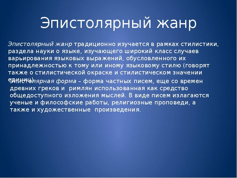 Эпистолярный стиль — википедия с видео // wiki 2