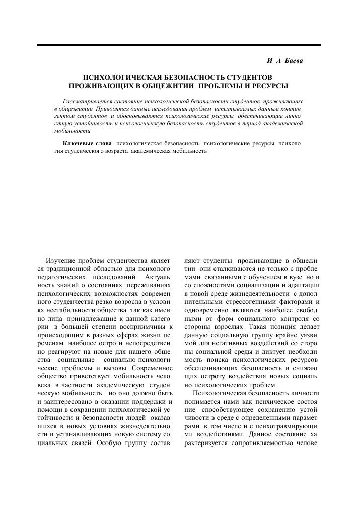 Психология — википедия