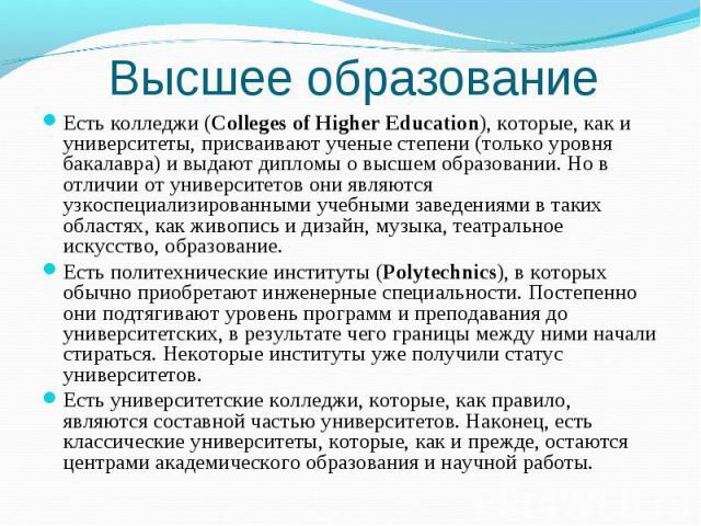 Институт — википедия с видео // wiki 2