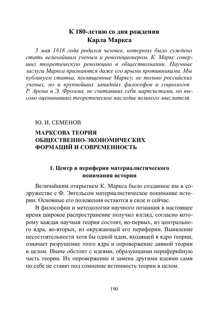 Общественная формация википедия