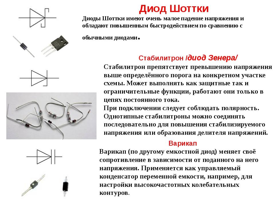 Диод: общие сведения и принцип работы, способы подключения к электрической цепи, возможные неисправности