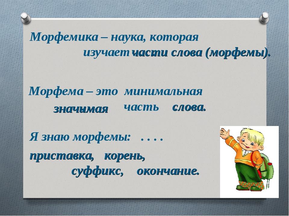 Глава 4. морфемика / как устроен наш язык. большой справочник по теории для 5-11 классов / русский на 5