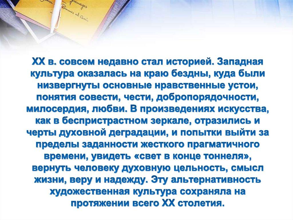 Классика - это... или самые яркие представители русской классической литературы