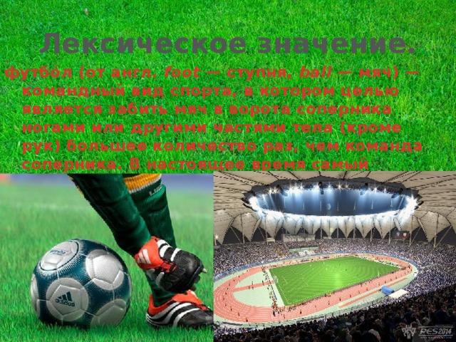 Футбол что это? значение слова футбол