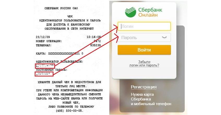 Как узнать идентификатор сбербанка онлайн?