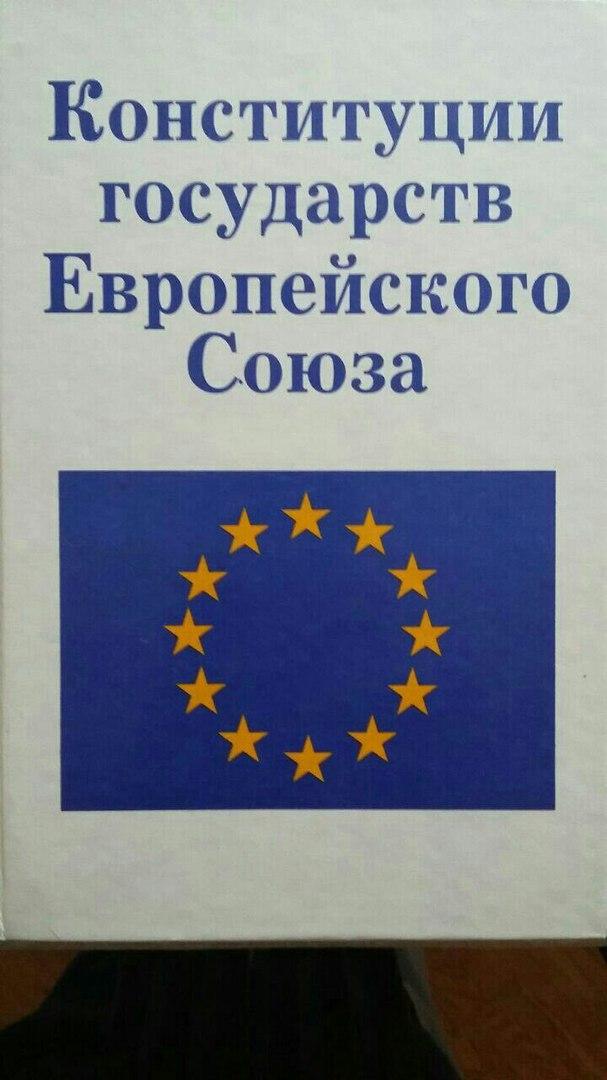 Евросоюз, россия - деловой квартал