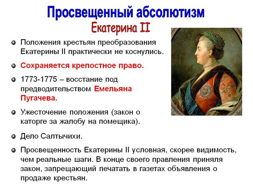 Особенности российского просвещенного абсолютизма
