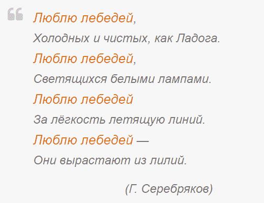 Эпифора (риторика)