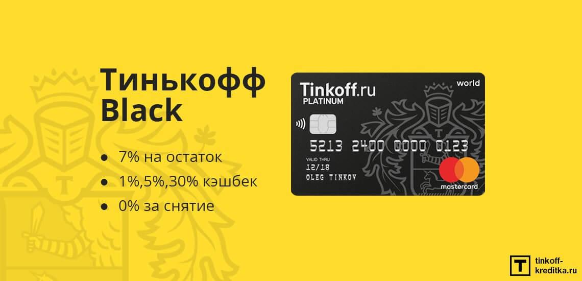 Дебетовые карты тинькофф в новосибирске.