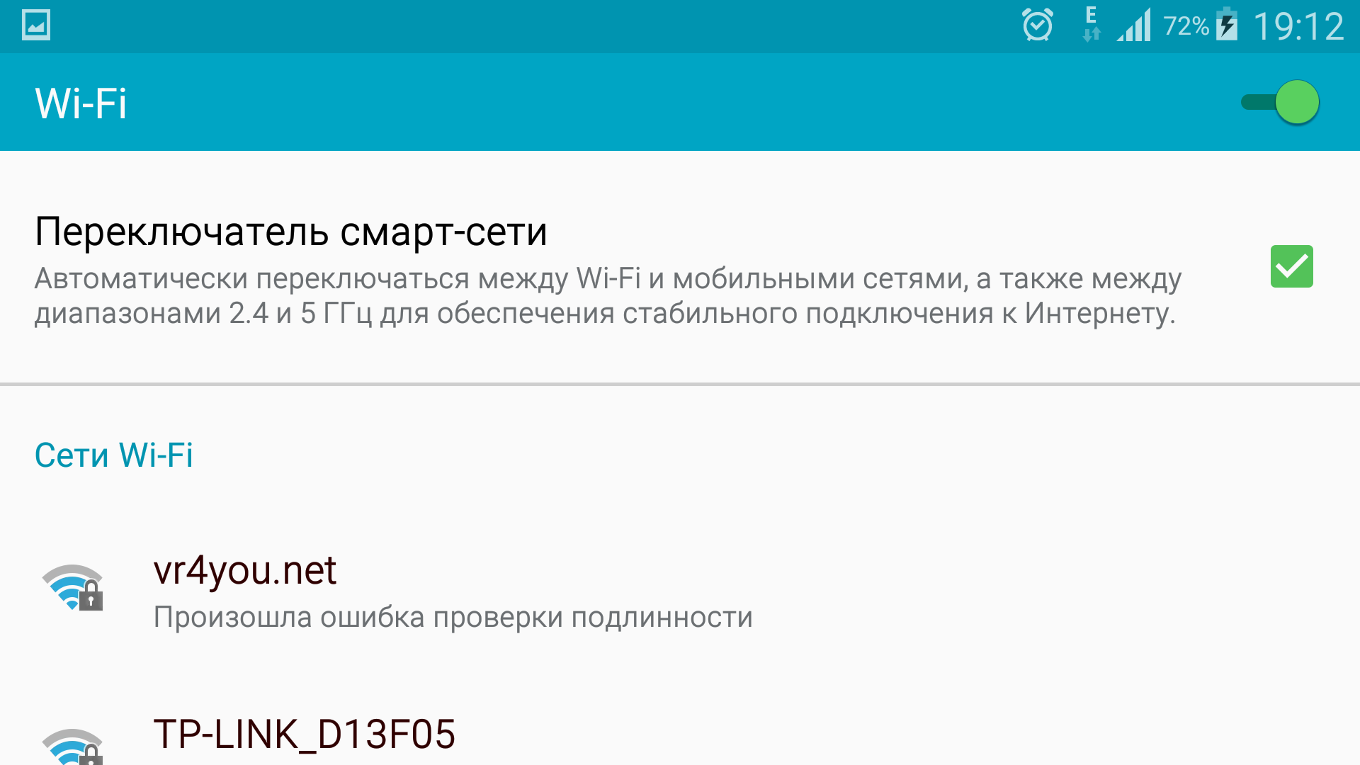 Исправляем ошибку аутентификации wi-fi на android