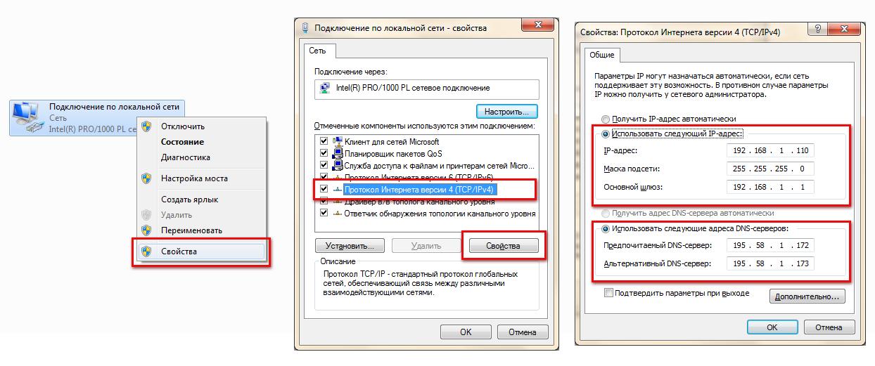 Как сделать динамический ip-адрес компьютера