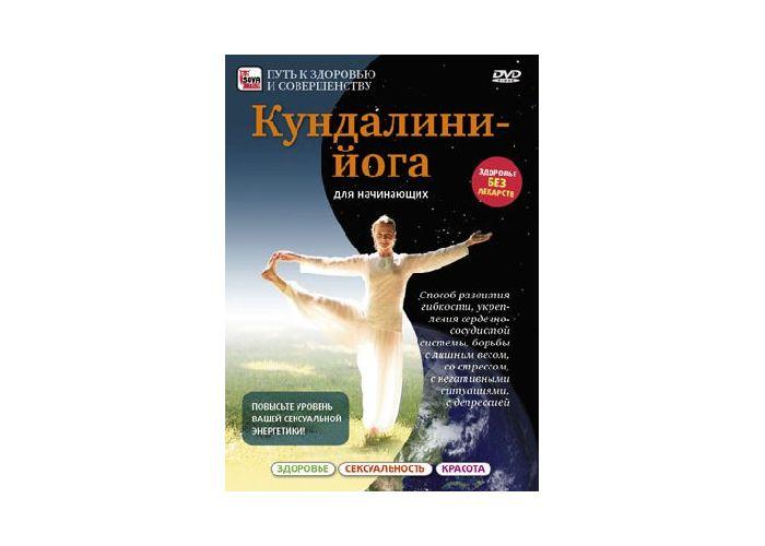 Алексей владовский йога для похудения. кундалини-йога с алекссеем владовским