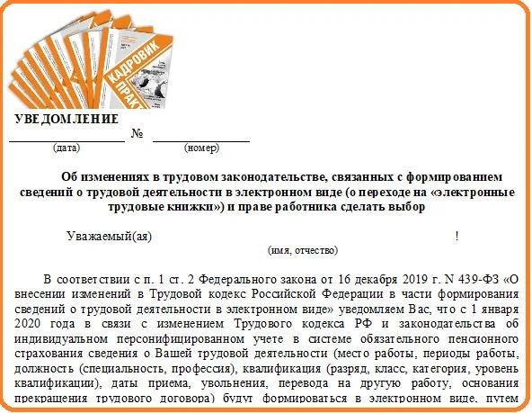 Что нужно знать при выборе между бумажной и электронной трудовой книжкой — российская газета