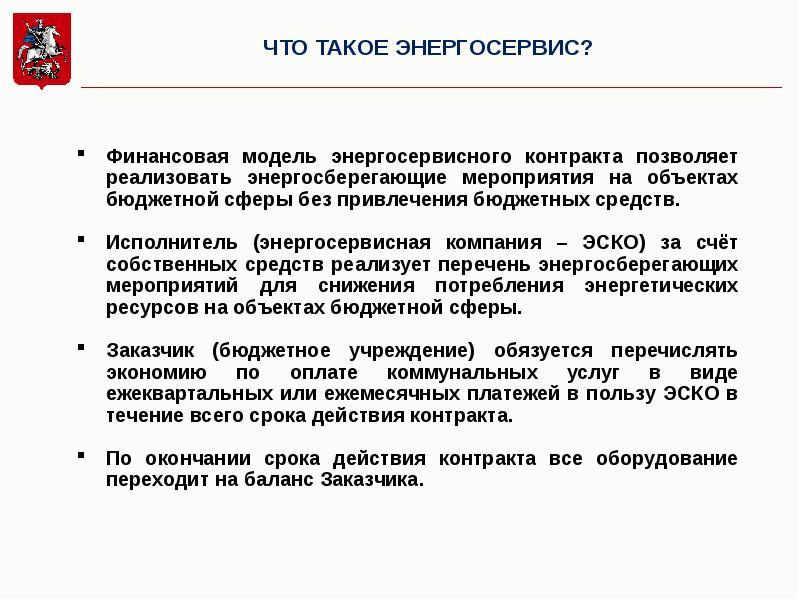 Энергосервисный контракт: особенности , этапы работы, финансирование