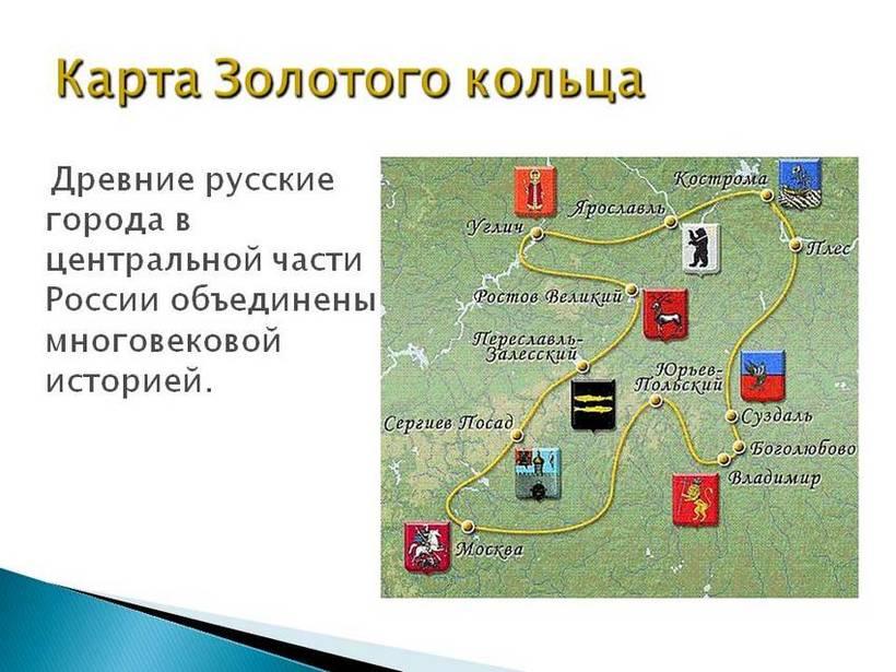 Золотое кольцо россии — википедия с видео // wiki 2