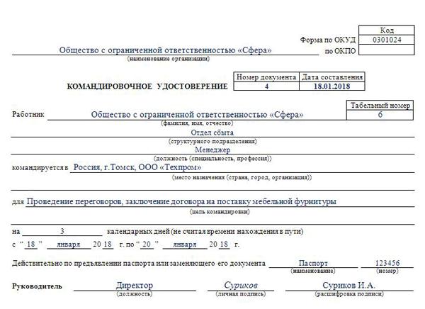 Что такое суточные расходы в командировке? - nalog-nalog.ru