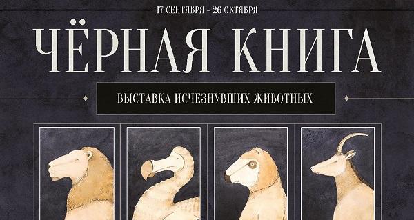 Международная красная книга: животные. кто ведет международную красную книгу?