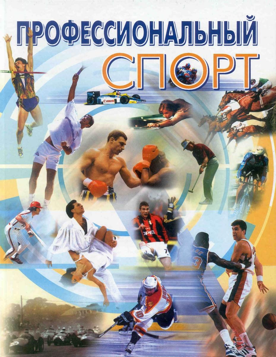 Профессиональный спорт — википедия. что такое профессиональный спорт