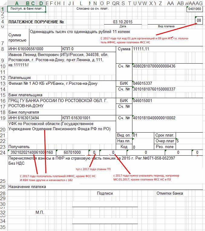 Платежное поручение 2020: образец, форма, бланк