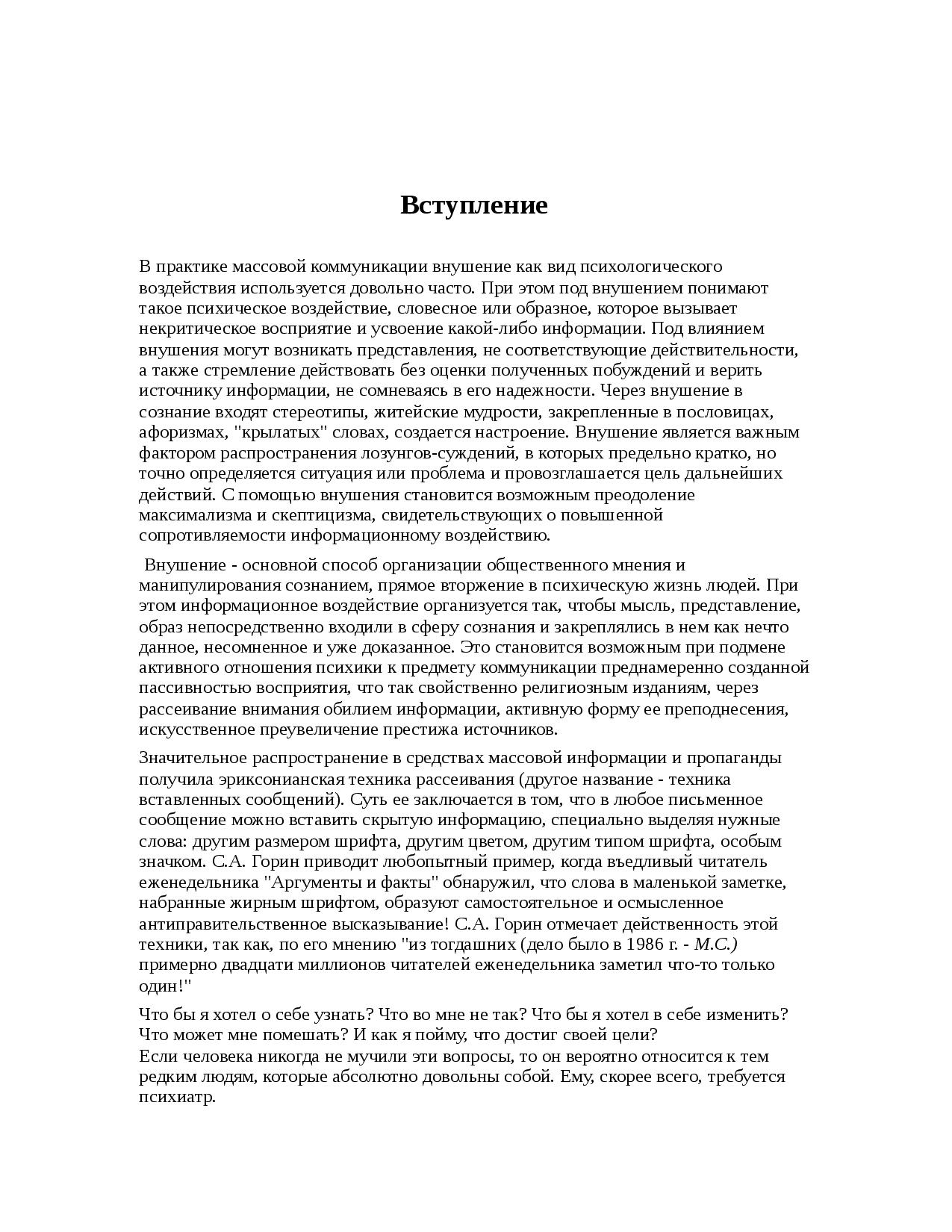 Техники погружения в транс
