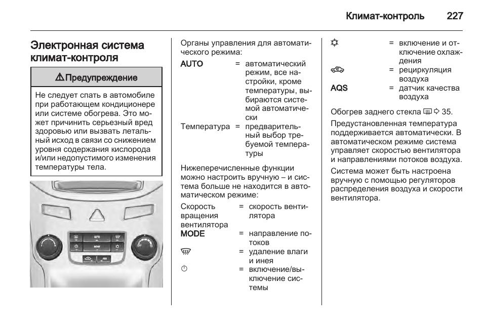 Как правильно пользоваться климат-контролем в автомобиле | by автогид | автогид—эксперт по автомобилям | medium
