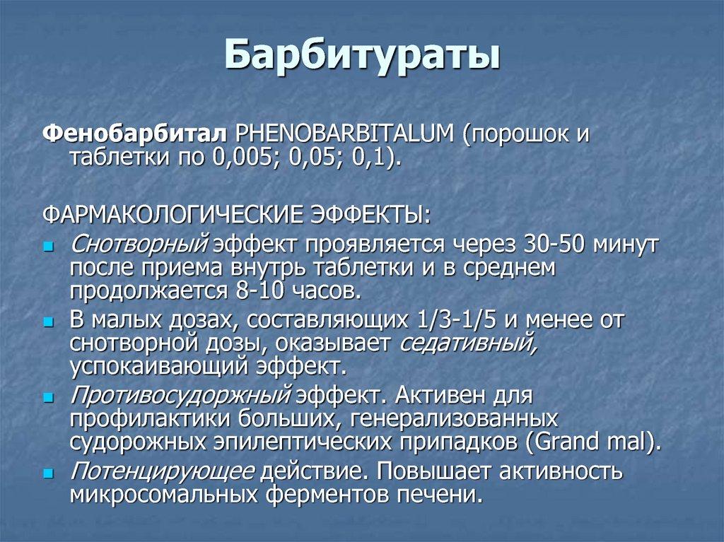 Барбитураты в моче: препараты, сроки выведения, допустимая норма, чем грозят | pro-md.ru