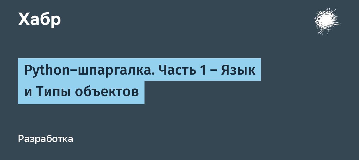 Python | введение