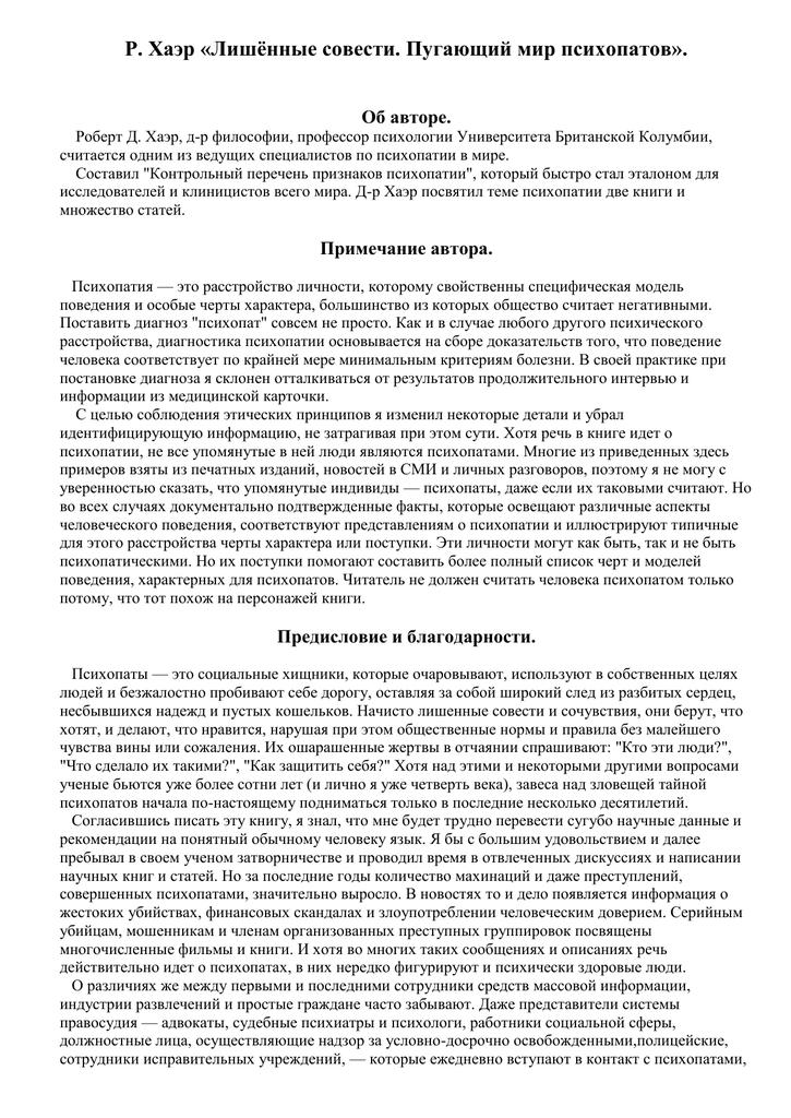 Психопатия - признаки у мужчин и женщин, лечение психопатии