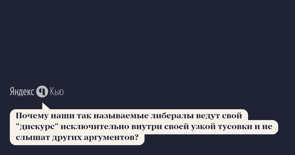 Либерализм  — что это такое и кто такие либералы | ktonanovenkogo.ru