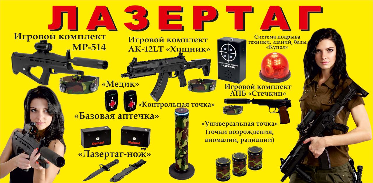 Узнайте, что такое лазертаг :: businessman.ru