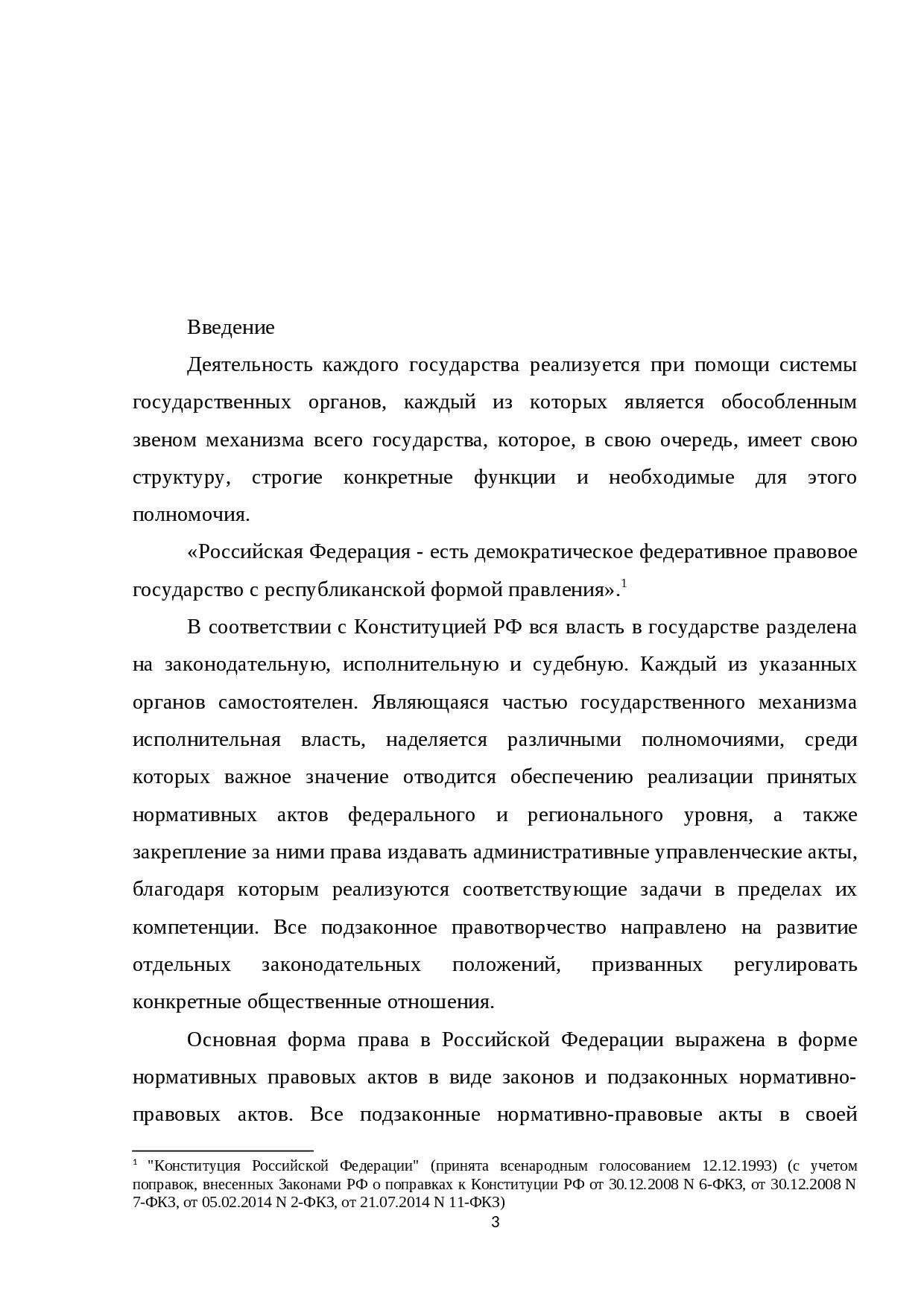 Нормативные правовые акты (нпа) — что это такое, их виды и примеры нпа в рф | ktonanovenkogo.ru