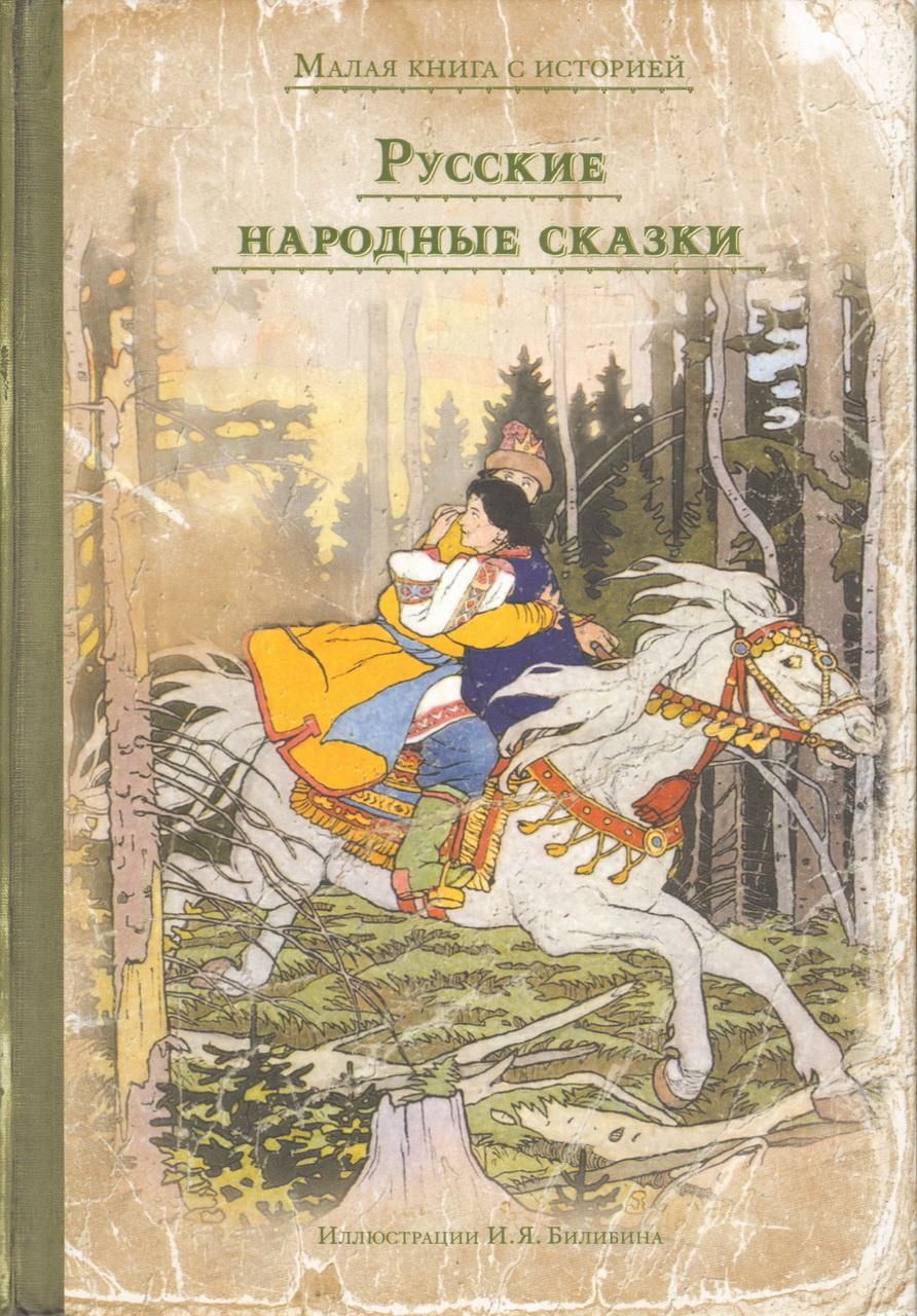 Сказка как литературный жанр в воспитании детей