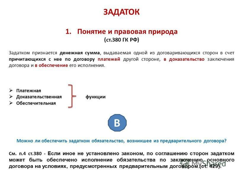 Задаток - это... что такое задаток: суть, отличия, функции