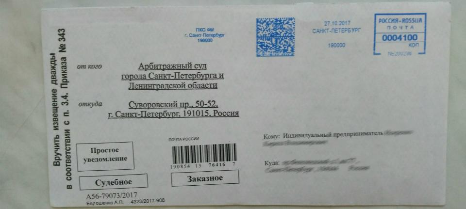 Москва дти – заказное письмо