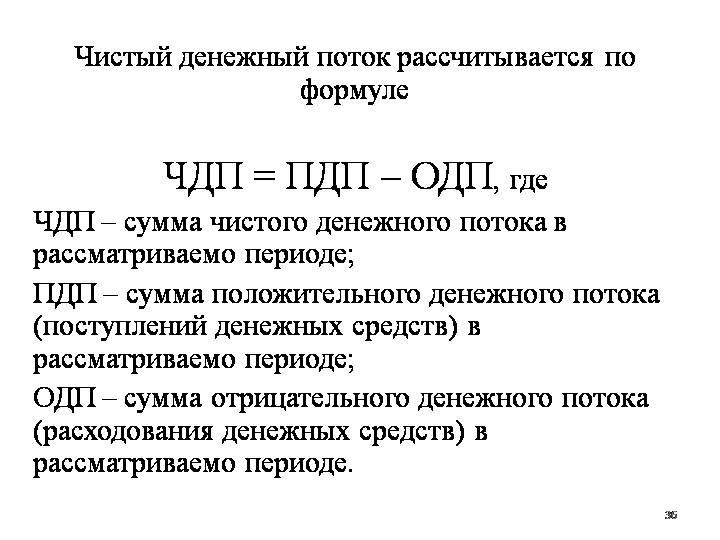 Cash flow - что это такое? денежный поток: определение, суть и формула расчета :: syl.ru