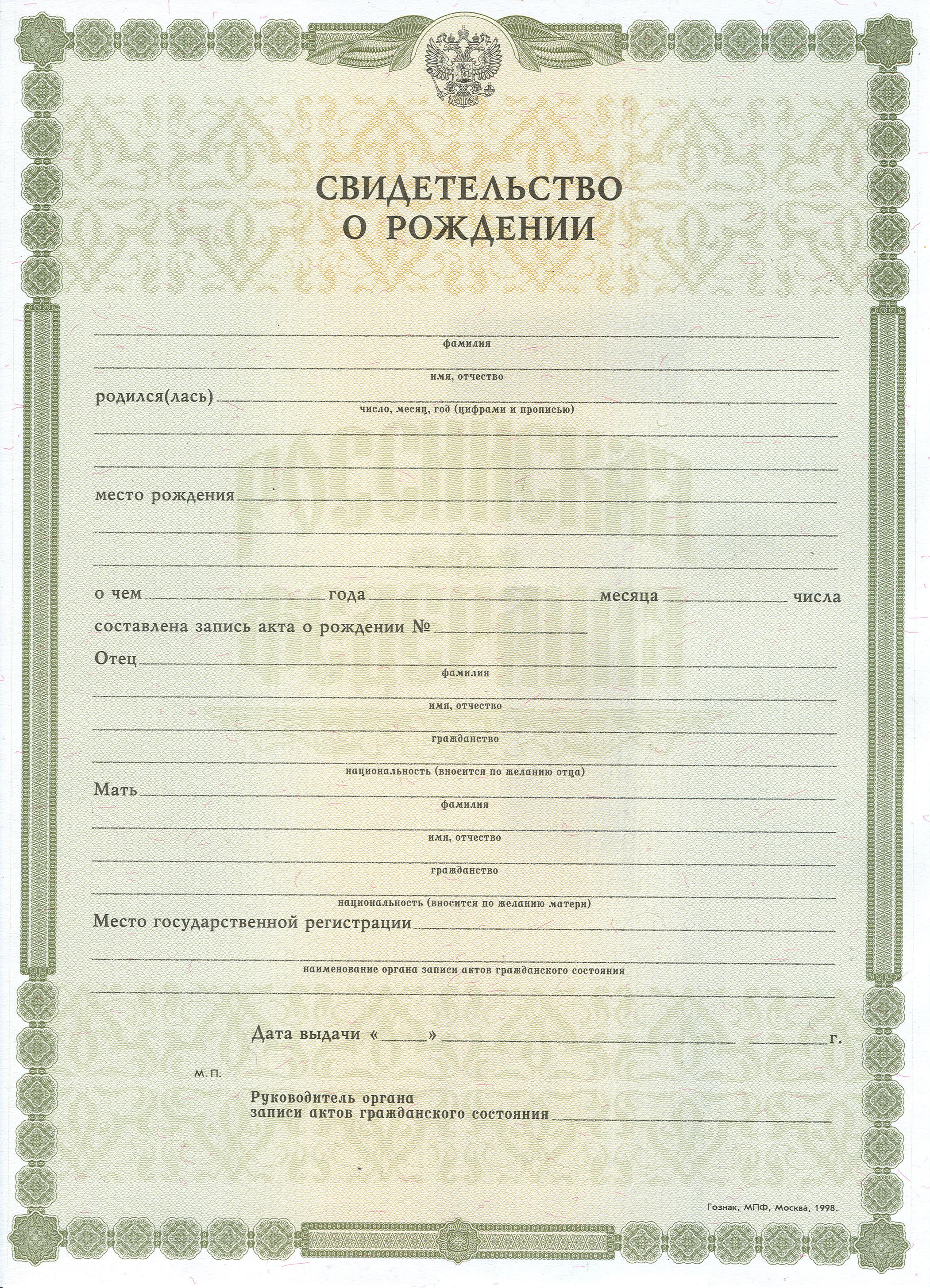 """Справка форма № 9 (справка """"о регистрации"""") – где получить, срок и порядок оформления"""