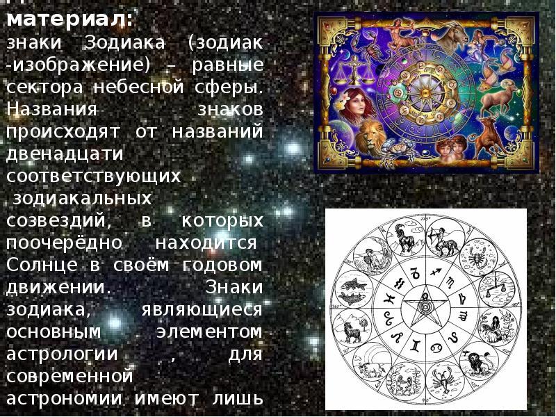 Зодиак — википедия с видео // wiki 2