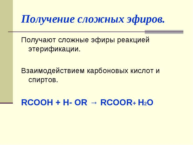 Сложный эфир - ester - qwe.wiki