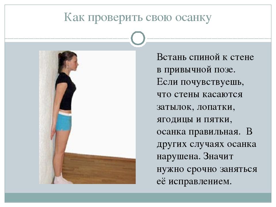 Что такое осанка человека, какой тип считается нормальным, вид спорта, отрицательное влияние на формирование осанки
