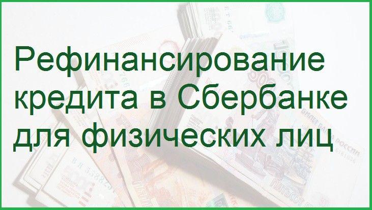 Рефинансирование кредитов - 70 кредитов под кредит, рефинансирование кредитов других банков без справки о доходах