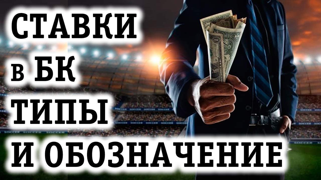 Букмекерскаяконтора 1хставка