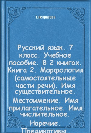 §164. употребление притяжательных прилагательных. справочник по правописанию, произношению, литературному редактированию [1999]