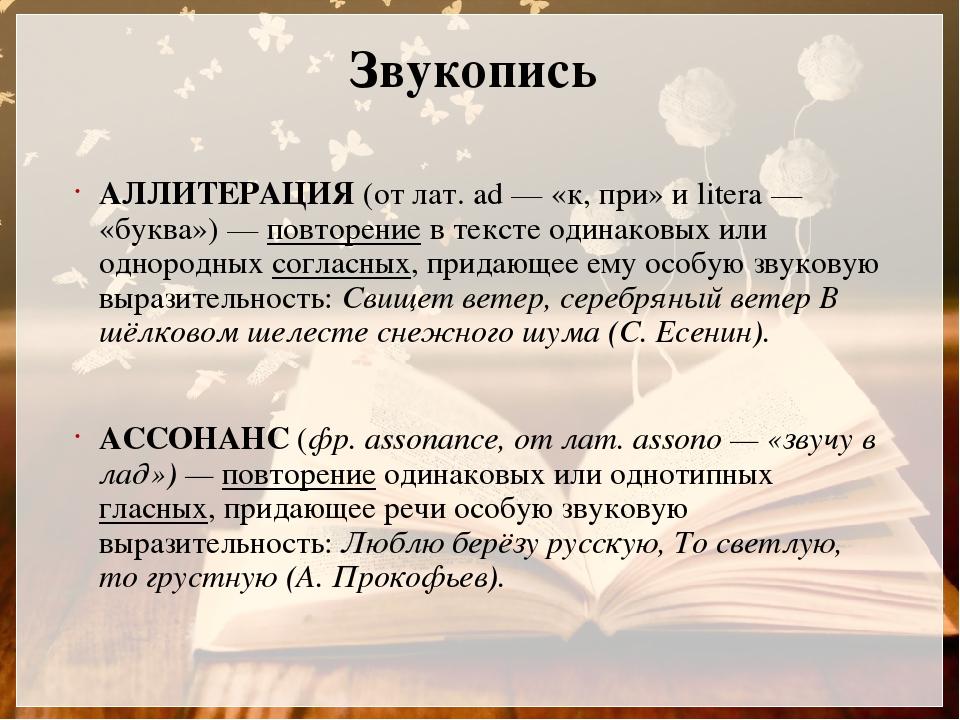 Звукоподражание в литературе или ономатопея + (5 примеров)