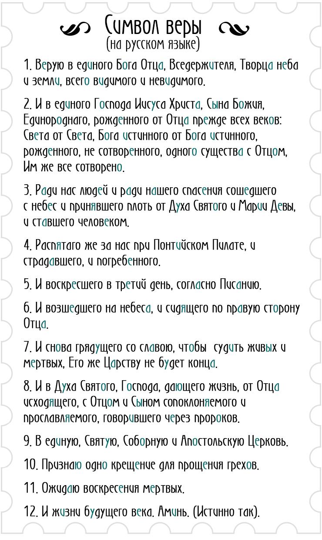 Молитва символ веры, текст на русском языке для крещения