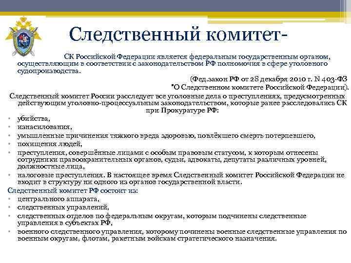 Чем занимается следственный комитет рф: обязанности, права, история создания