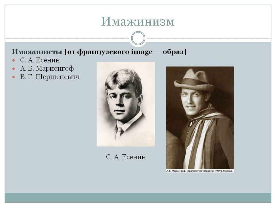 Имажинизм и имажинисты - это литературно-художественное течение. поэты-имажинисты