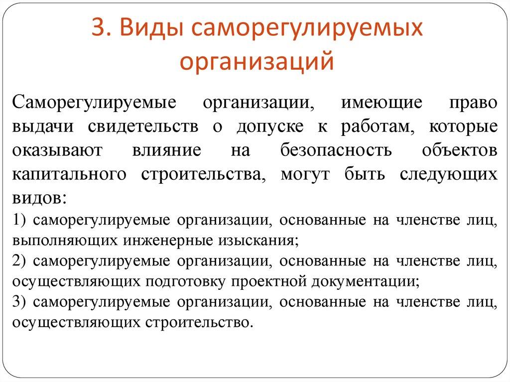Допуск сро в москве
