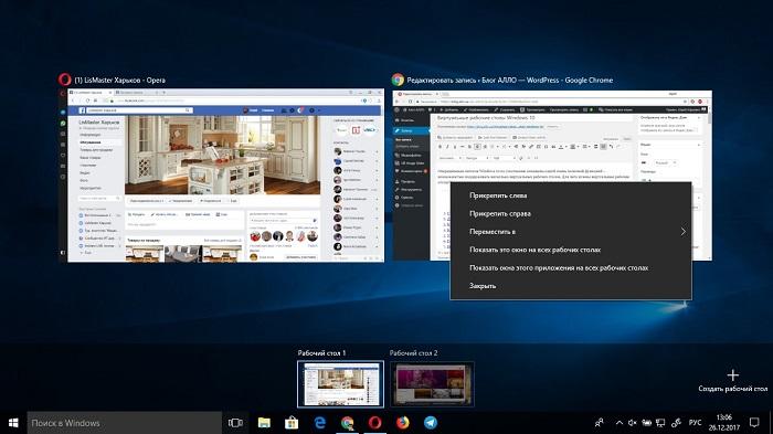 Что такое виртуальный рабочий стол в windows 10 и как его создать