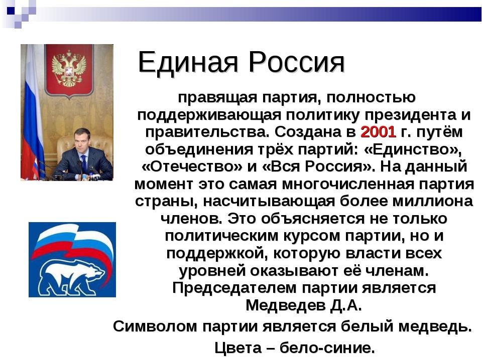 """Что такое ер - """"единая россия""""?"""